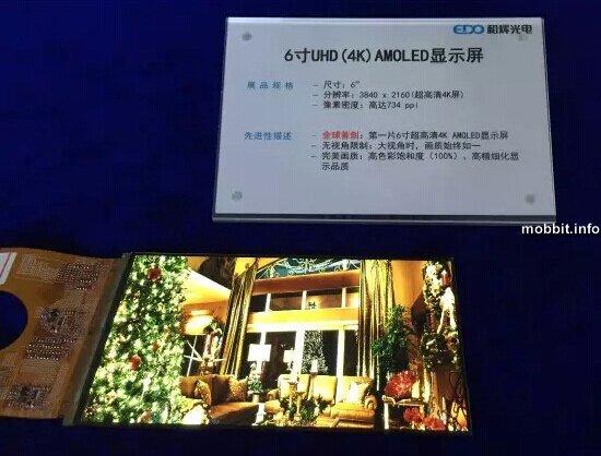 Первый в мире 6-дюймовый AMOLED-дисплей разрешением 4К
