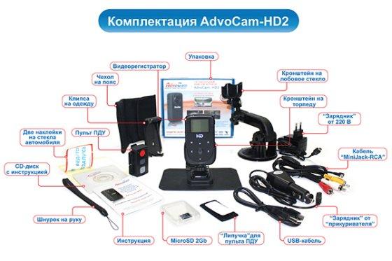 AdvoCam-HD2 и AdvoCam-FD3
