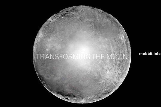 Трансформация Луны – новый способ сэкономить на электричестве