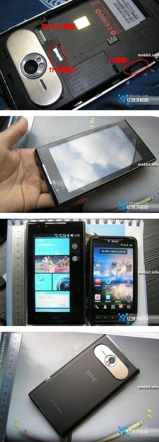 Поддельный HTC HD7