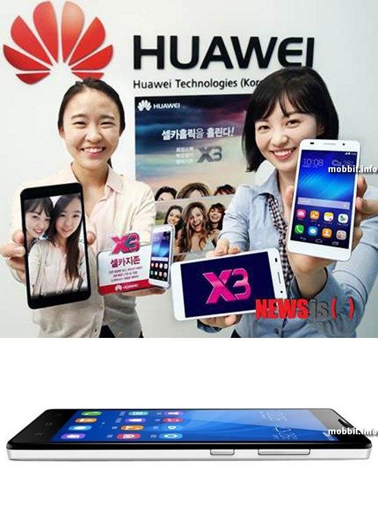 Huawei X3