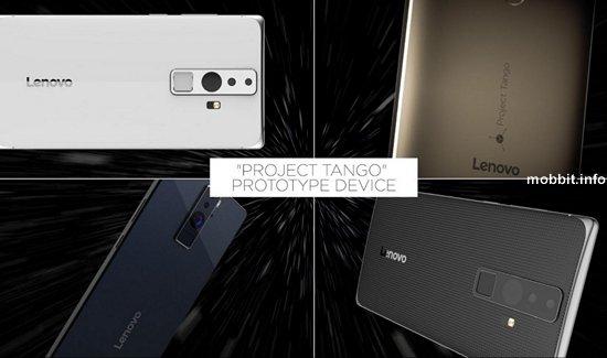 Первый смартфон Project Tango от Lenovo