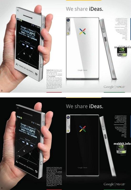 Google Nexus III