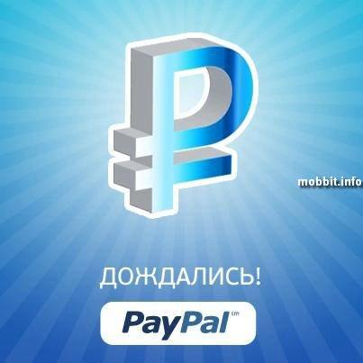 Система PayPal официально пришла в Россию