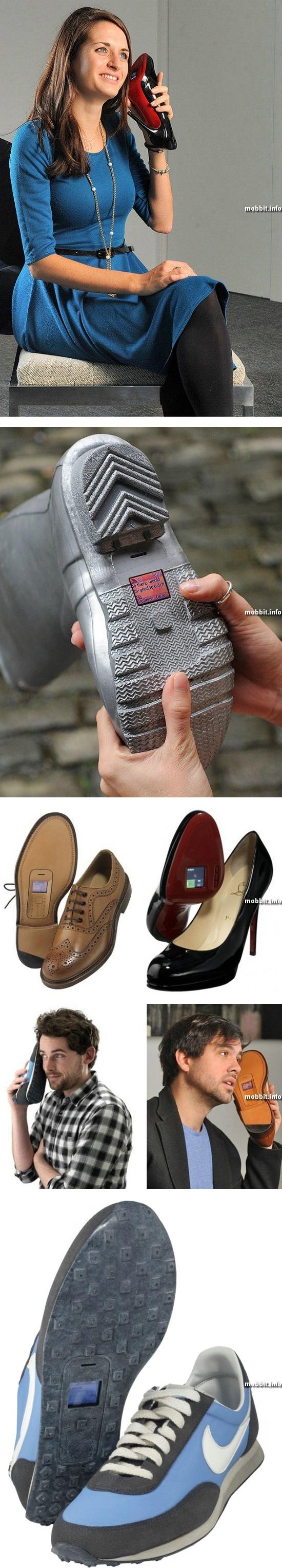 Туфли-телефон
