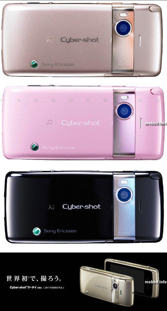 Sony Ericsson Cyber-shot S006