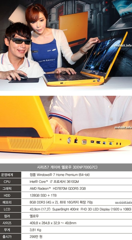 Samsung Series 7 Gamer Yellow 3D