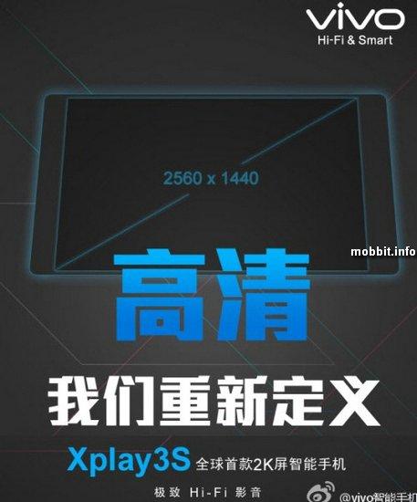 BBK Vivo Xplay 3S