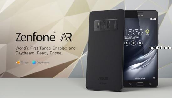 ZenFone AR Asus