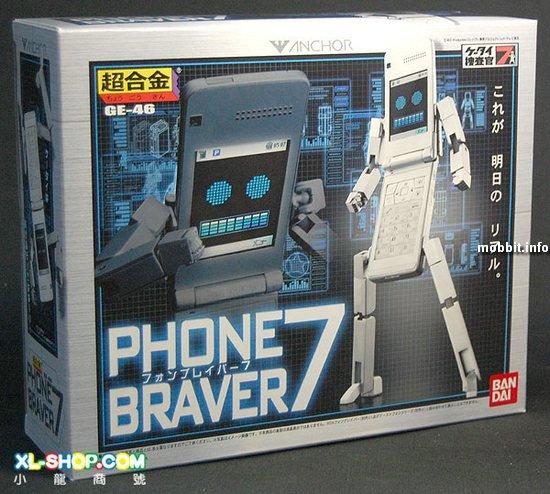 Bandai Phone Braver 7