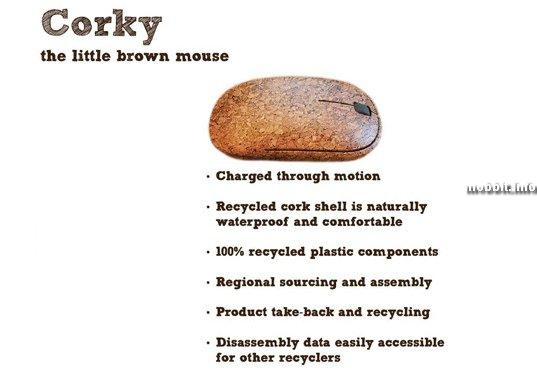 Пробковая мышь