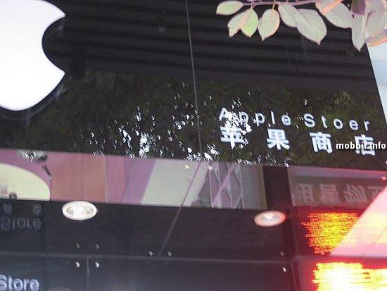 китайский поддельный Apple Store