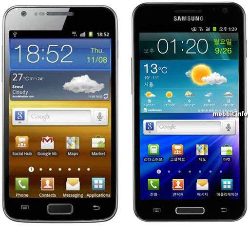 Galaxy S II LTE и Galaxy S II LTE HD