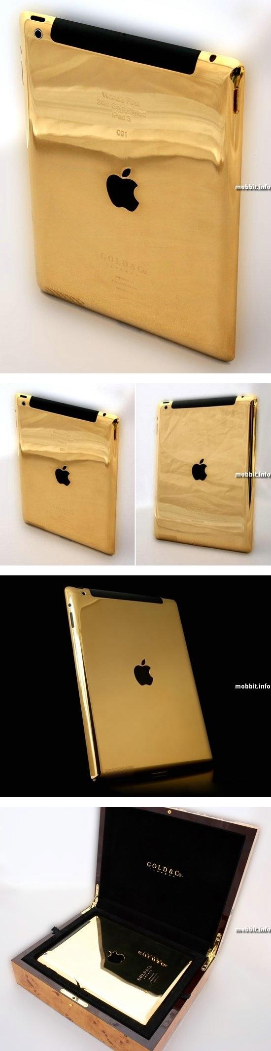 Позолоченный iPad 3