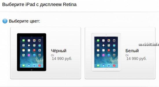 iPad 4 возвращается