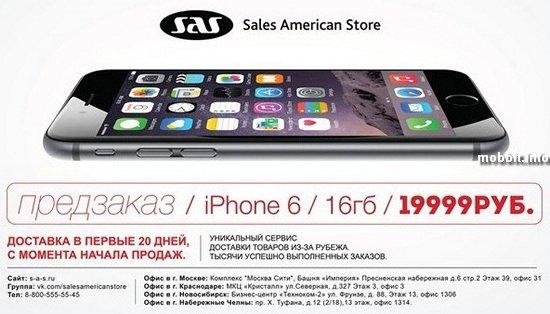 Как заработать миллионы на продаже несуществующих iPhone 6?