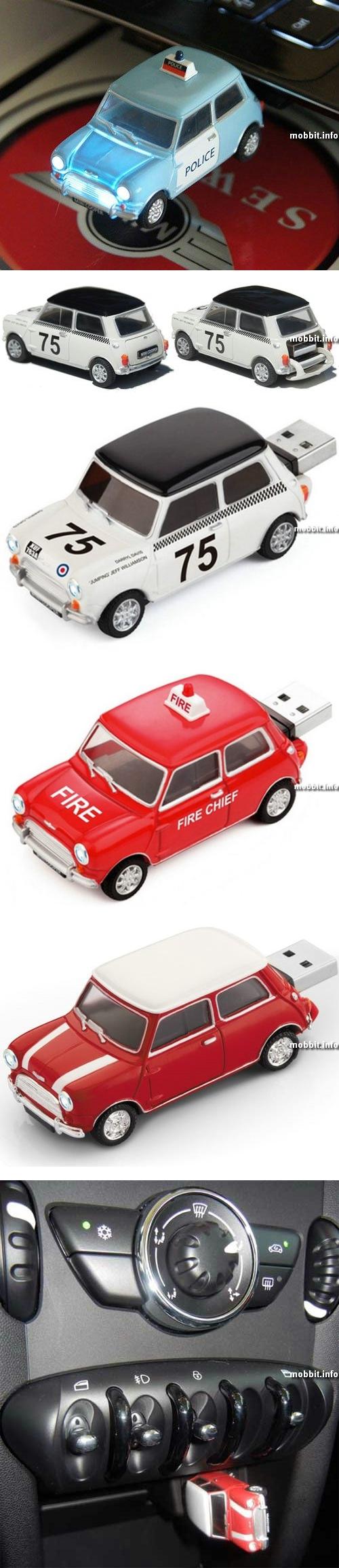 Флешки в виде автомобилей Mini Cooper