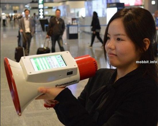 Panasonic Magical Megaphone