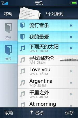 новый интерфейс Meizu M8