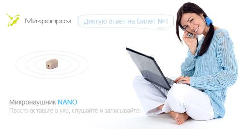 Микронаушник серии Nano от Микропром