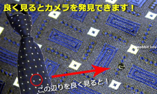 скрытая камера в галстуке