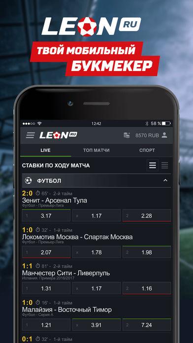 Обзор мобильного приложения Leon