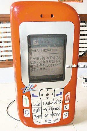 Nokia 6670 Olympic Edition