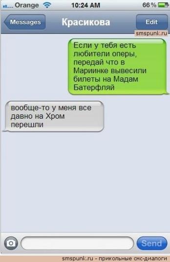 Смешные смс-диалоги на СМС Панке