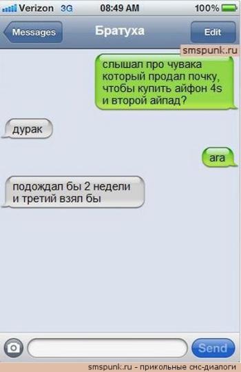 СМС Панк