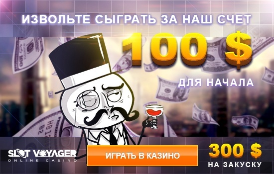 Slot Voyager дарит $100!