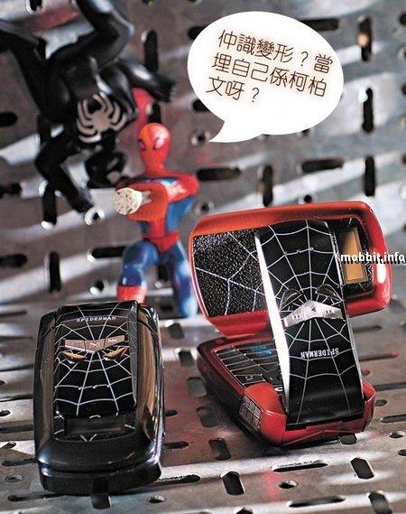 Spider-Phone