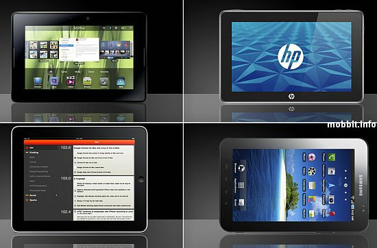 iPad, Samsung Galaxy Tab, HP Slate и BlackBerry PlayBook