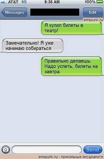 СМС-панк