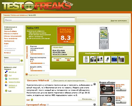 TestFreaks - обзоры цифровой техники