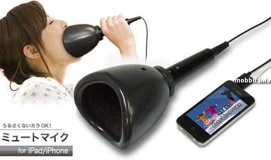 Бесшумный микрофон для караоке