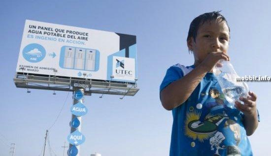 Билборд, который производит питьевую воду