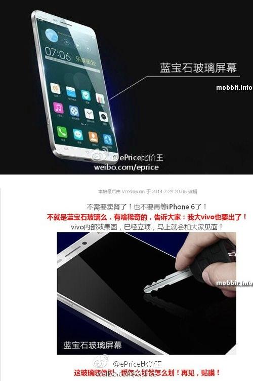 Необъявленный смартфон Vivo с сапфировым стеклом