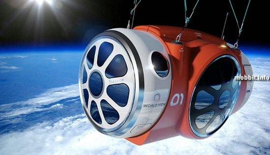 Полеты в герметичной капсуле на край Земли