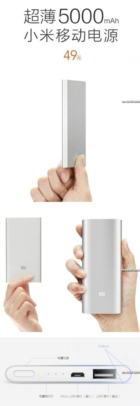 Xiaomi Mi Power Bank