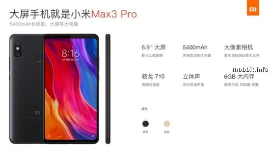 Xiaomi Mi Max3 Pro